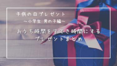 【2020年】喜ばれる子供の日のプレゼント!小学生男の子編