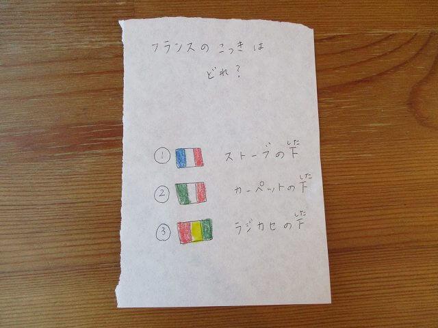 ミッションの用紙