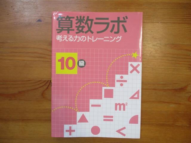 算数ラボ10級