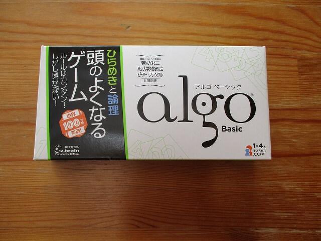 アルゴの外箱