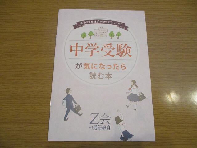 Z会資料請求で届く中学受験についての冊子