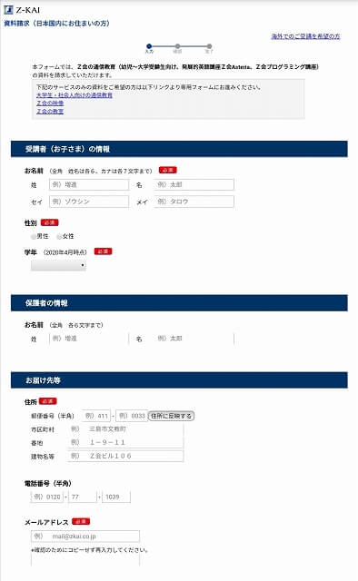 Z会資料請求するページ