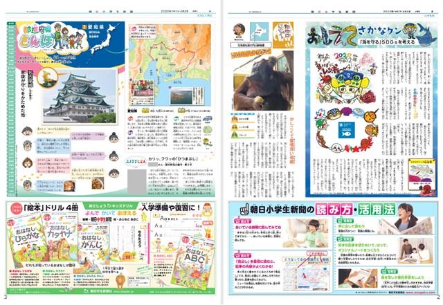 朝日小学生新聞のサンプル