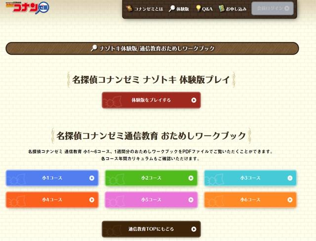 名探偵コナンゼミ公式サイトから体験版をダウンロードする方法