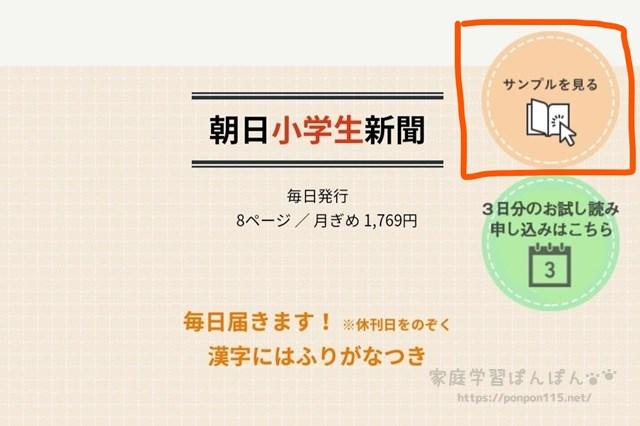 朝日小学生新聞のサンプルを見る方法