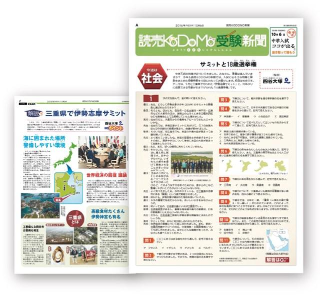 読売KODOMO新聞の受験特別号