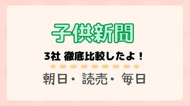 朝日小学生新聞・読売KODOMO新聞・毎日小学生新聞を比較