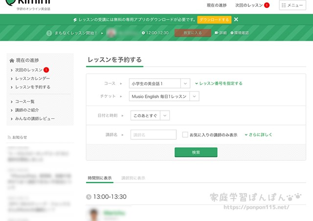 Kiminiオンライン英会話 予約画面