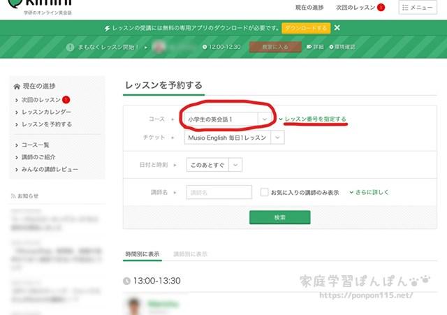 Kiminiオンライン英会話予約画面