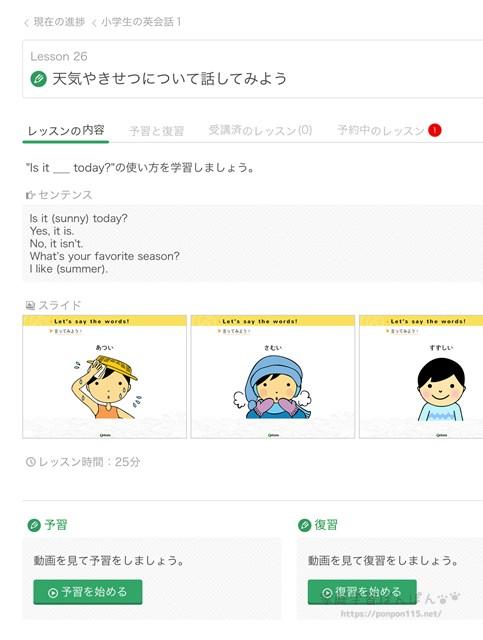 Kiminiオンライン英会話会員ページ