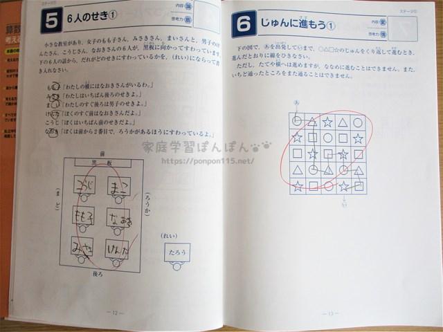 算数ラボ9級ステージ1