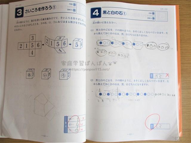 算数ラボ9級ステージ2