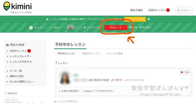 Kiminiオンライン英会話入室ボタン