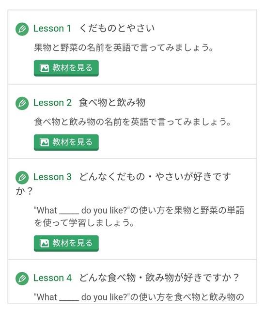 Kiminiオンライン英会話小学生コース1のカリキュラム