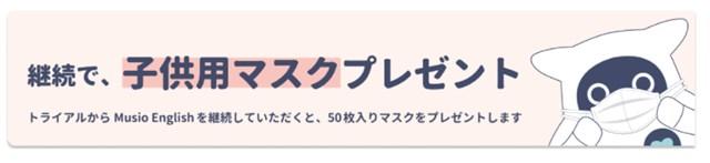 ミュージオ マスク オンライン英語
