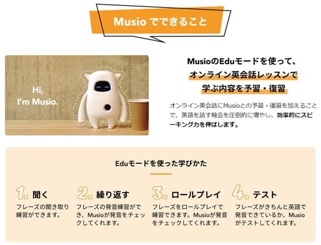 ミュージオ aiロボットmusio MusioX