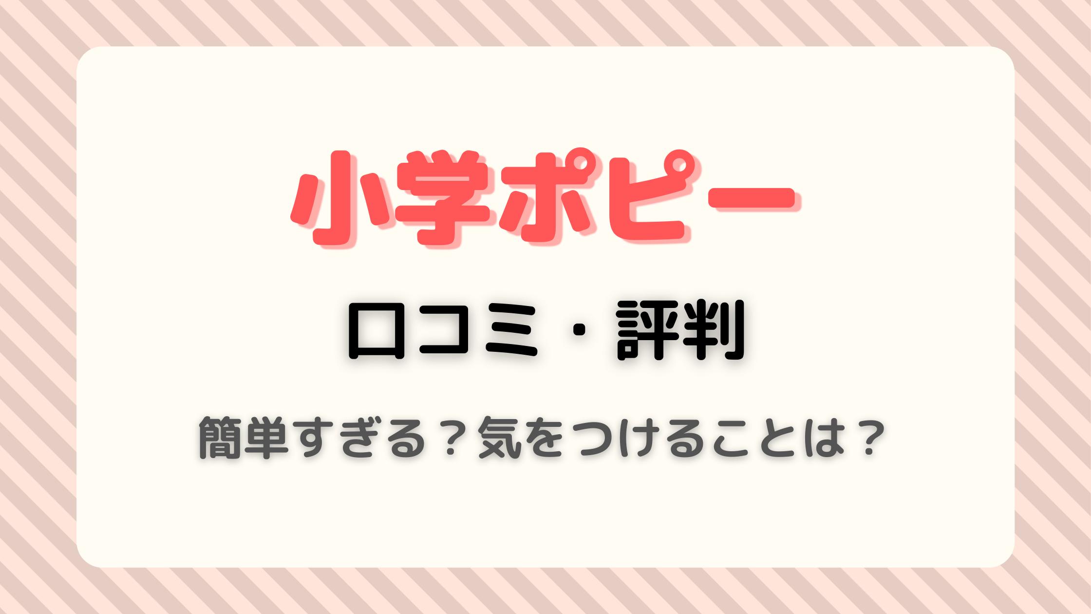 月刊ポピー 通信教育 小学ポピー 口コミ・評判