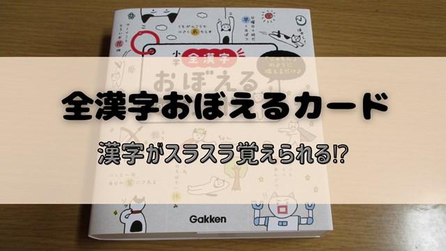 全漢字おぼえるカード