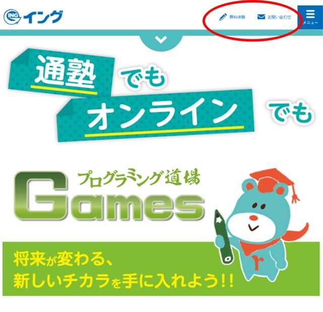 無料体験 プログラミング道場 Games 個別指導塾ラシク