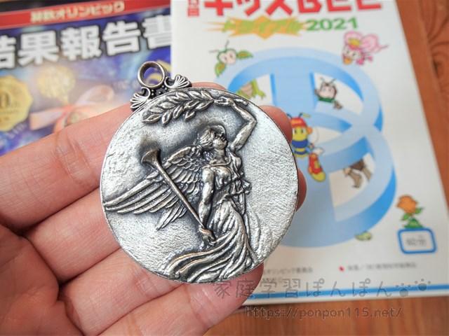 算数オリンピック 参加賞 メダル